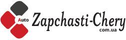 Белгород-Днестровский магазин Zapchasti-chery.com.ua